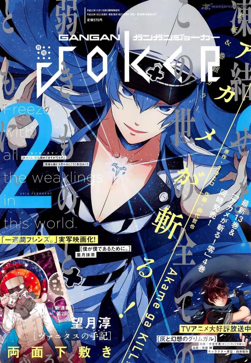 Akame Ga Kiru Chapter 67 Page 1