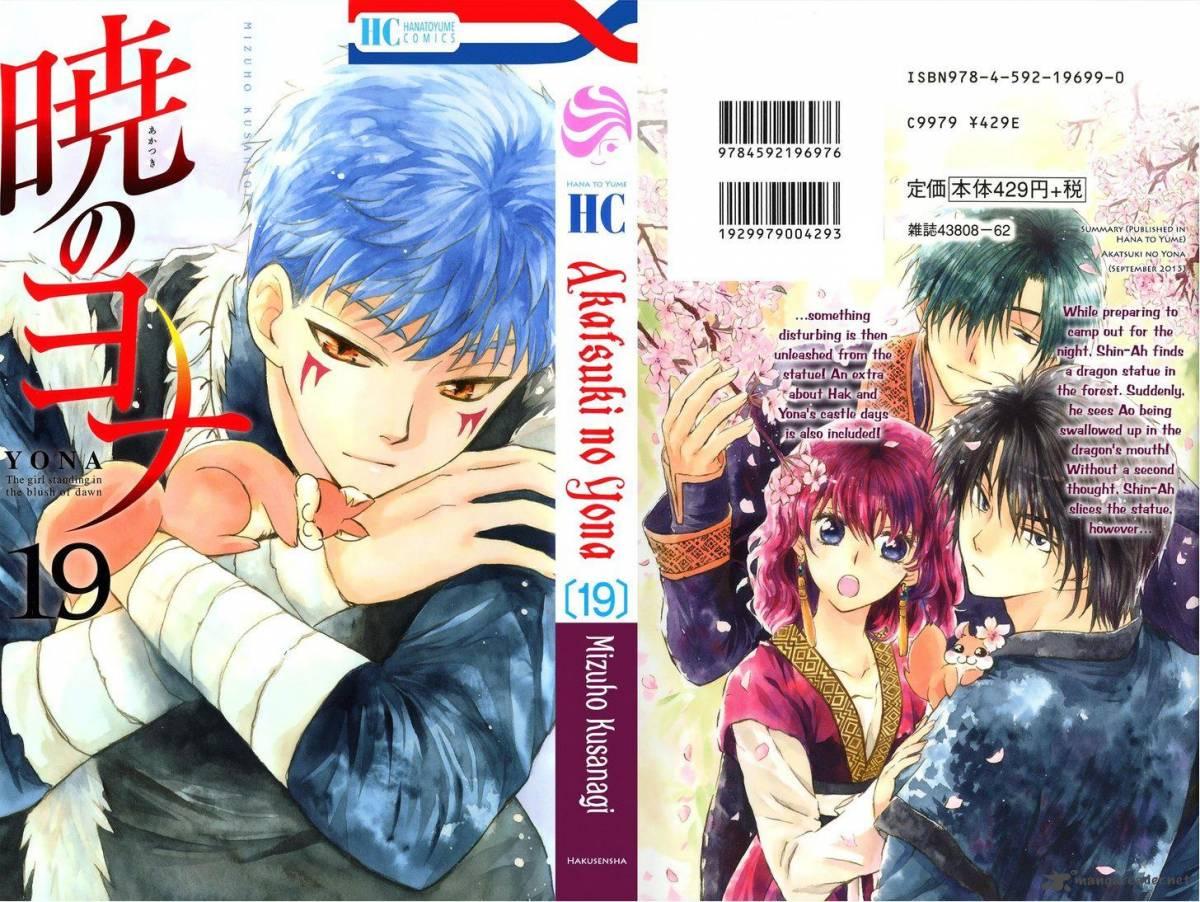 Akatsuki No Yona Chapter 106 Page 1