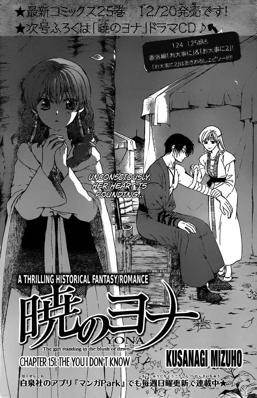 Akatsuki No Yona Chapter 151 Page 1