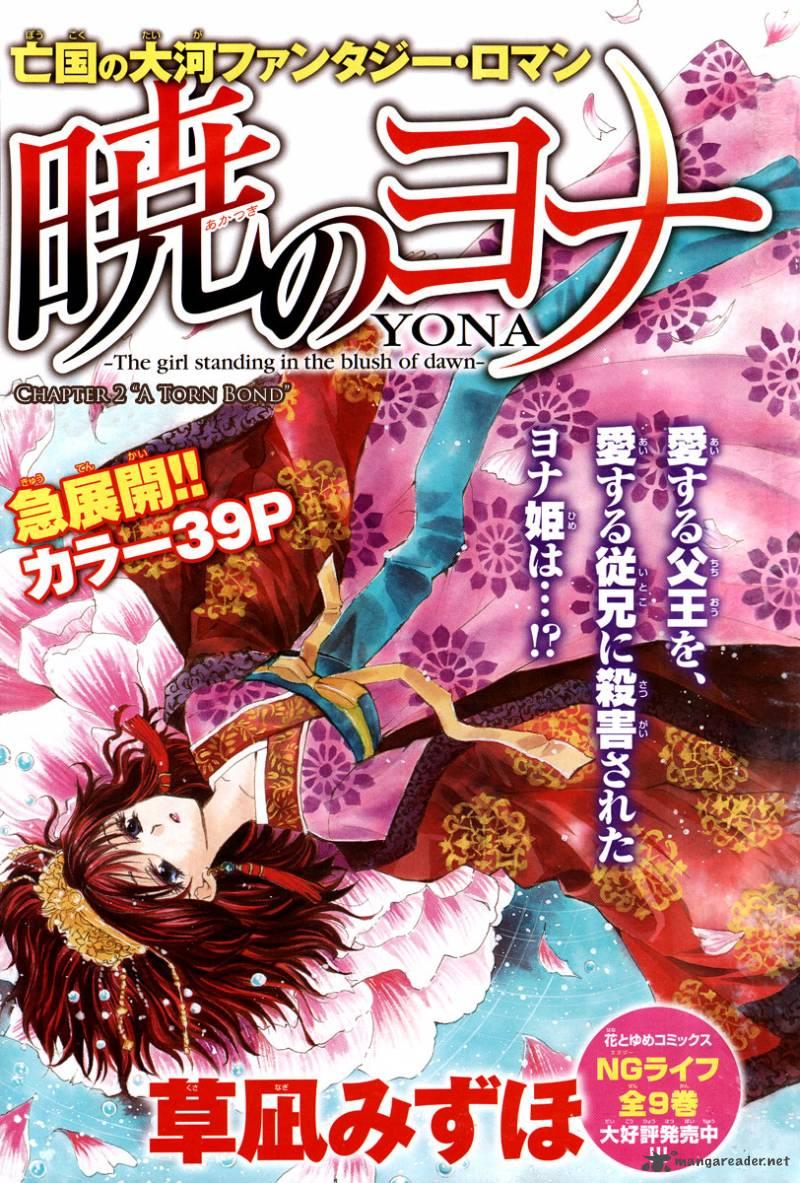 Akatsuki No Yona Chapter 2 Page 1