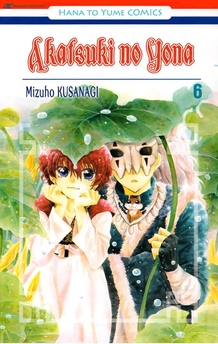 Akatsuki No Yona Chapter 30 Page 1
