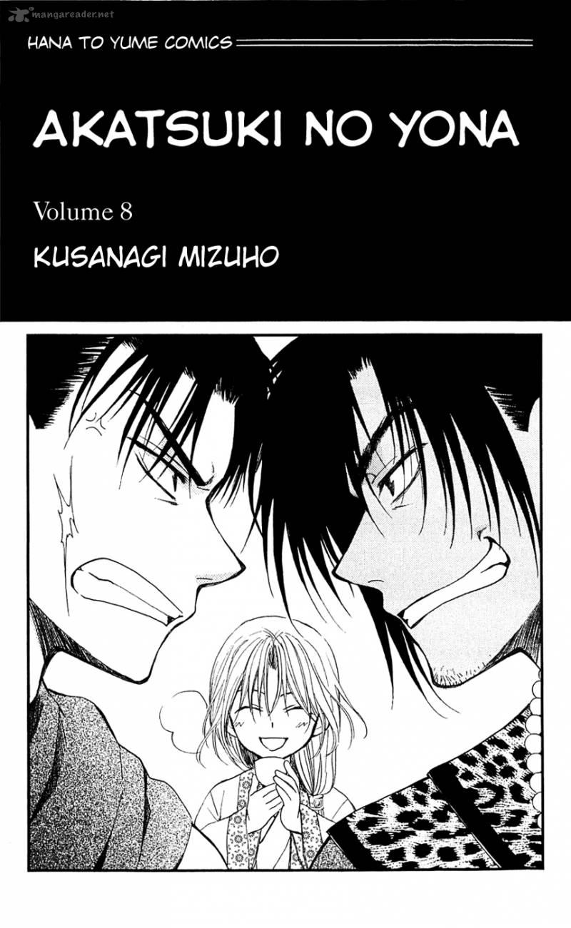Akatsuki No Yona Chapter 42 Page 1