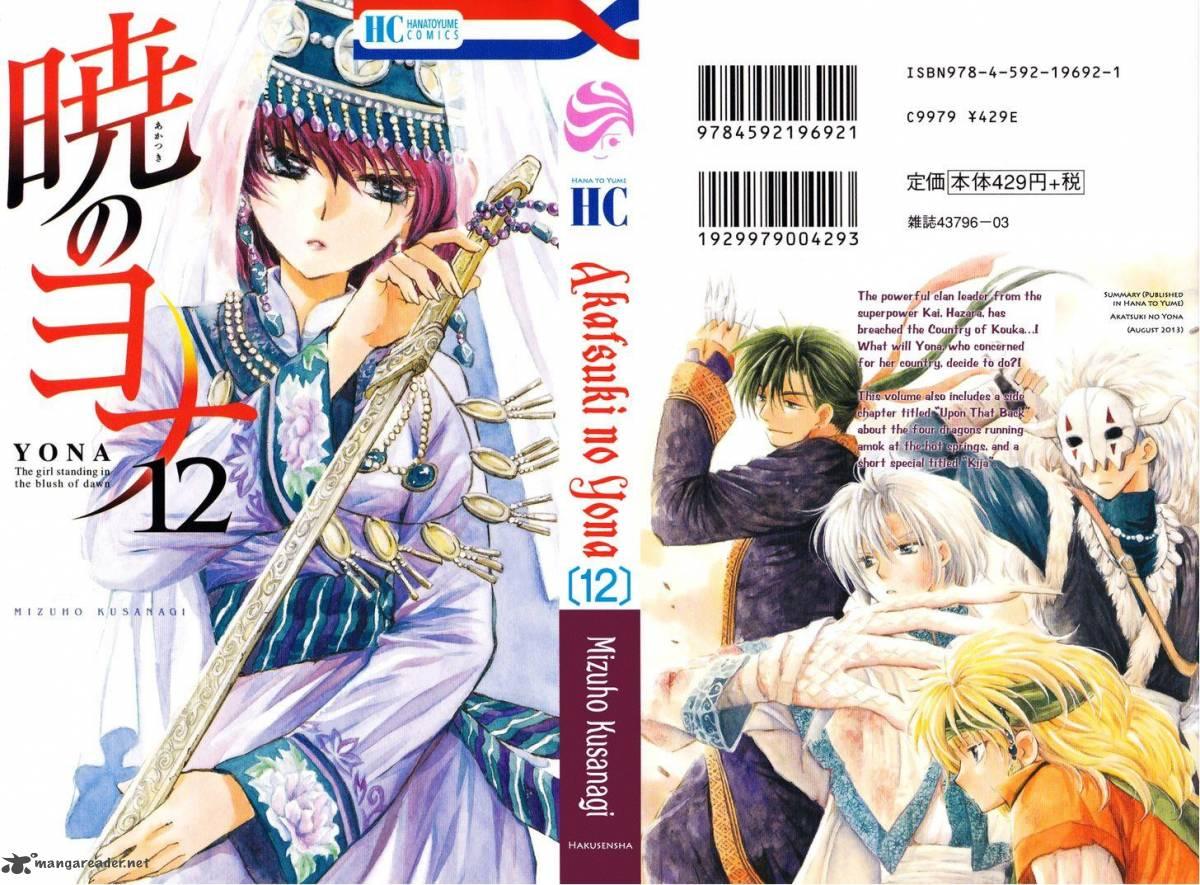 Akatsuki No Yona Chapter 66 Page 1