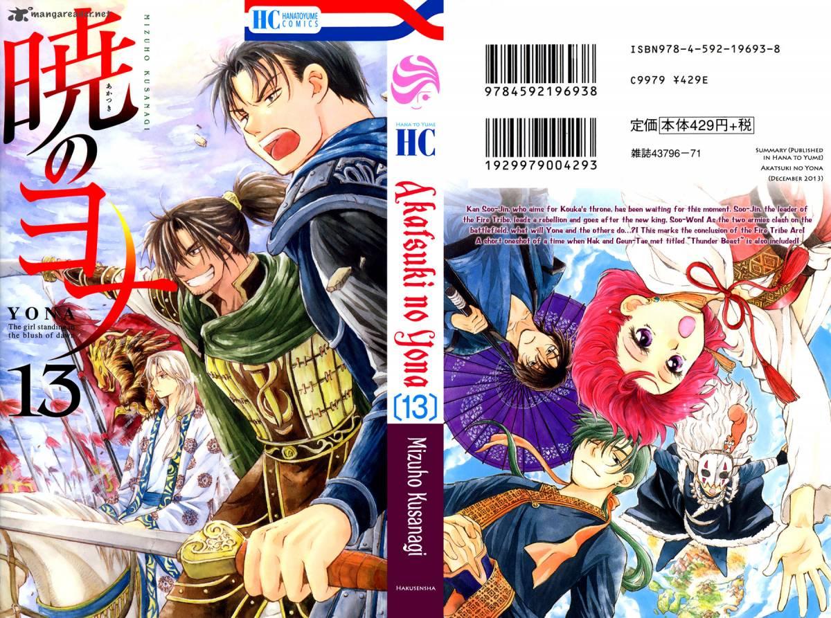 Akatsuki No Yona Chapter 71 Page 1