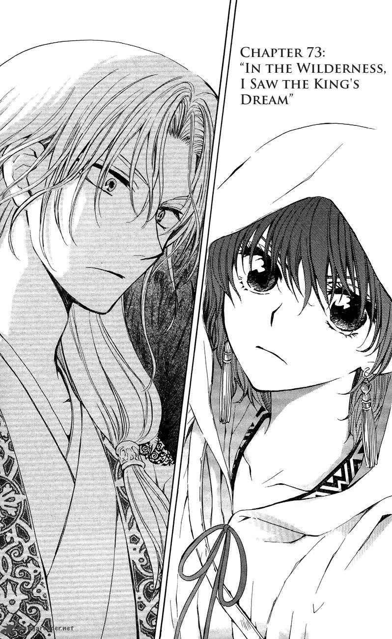 Akatsuki No Yona Chapter 73 Page 1
