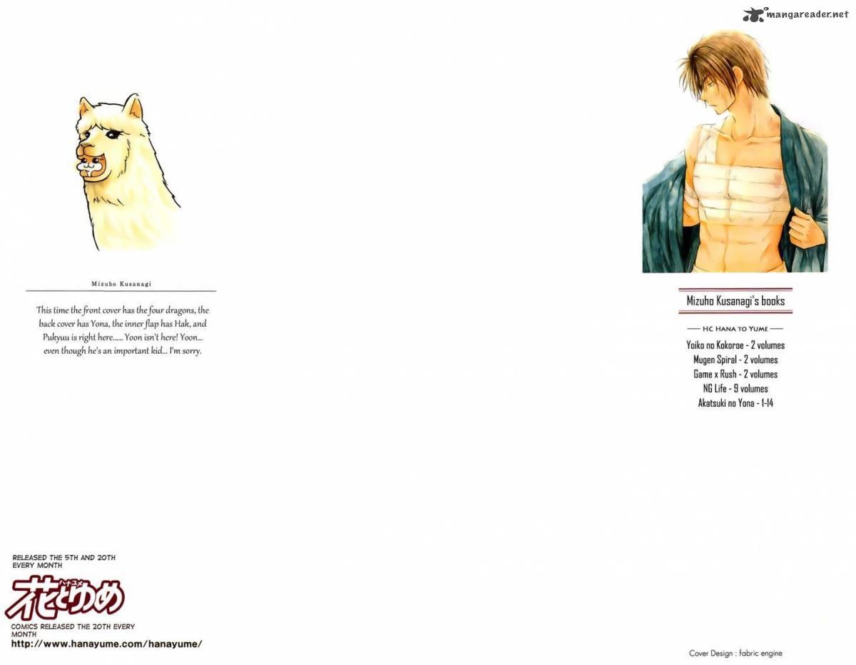 Akatsuki No Yona Chapter 77 Page 1