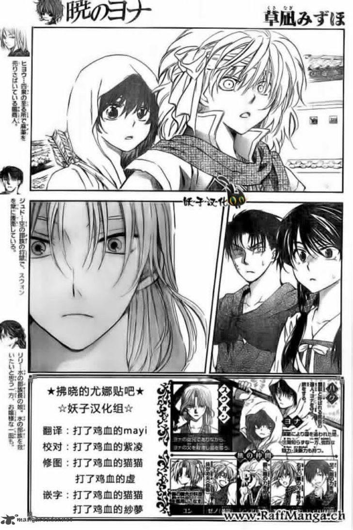Akatsuki No Yona Chapter 91 Page 1