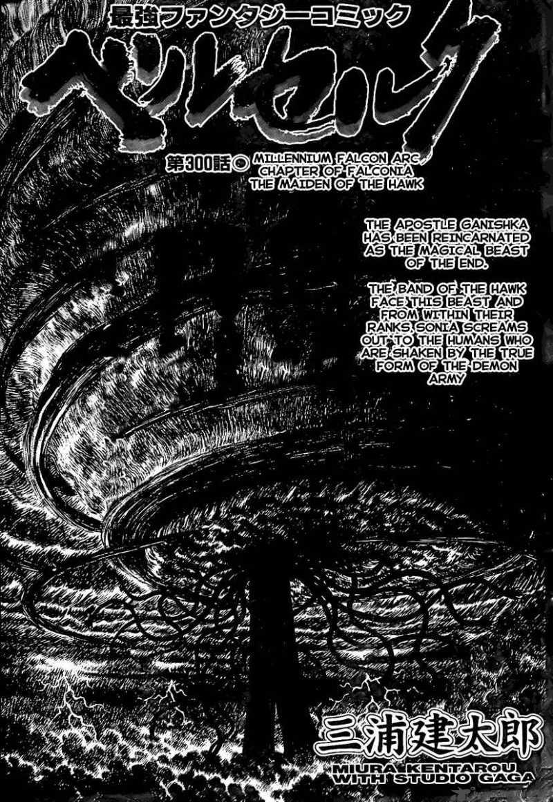 Berserk Chapter 300 Page 1