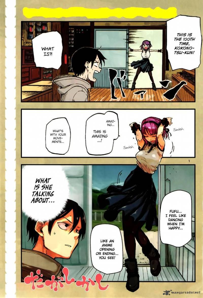 Dagashi Kashi Chapter 100 Page 1