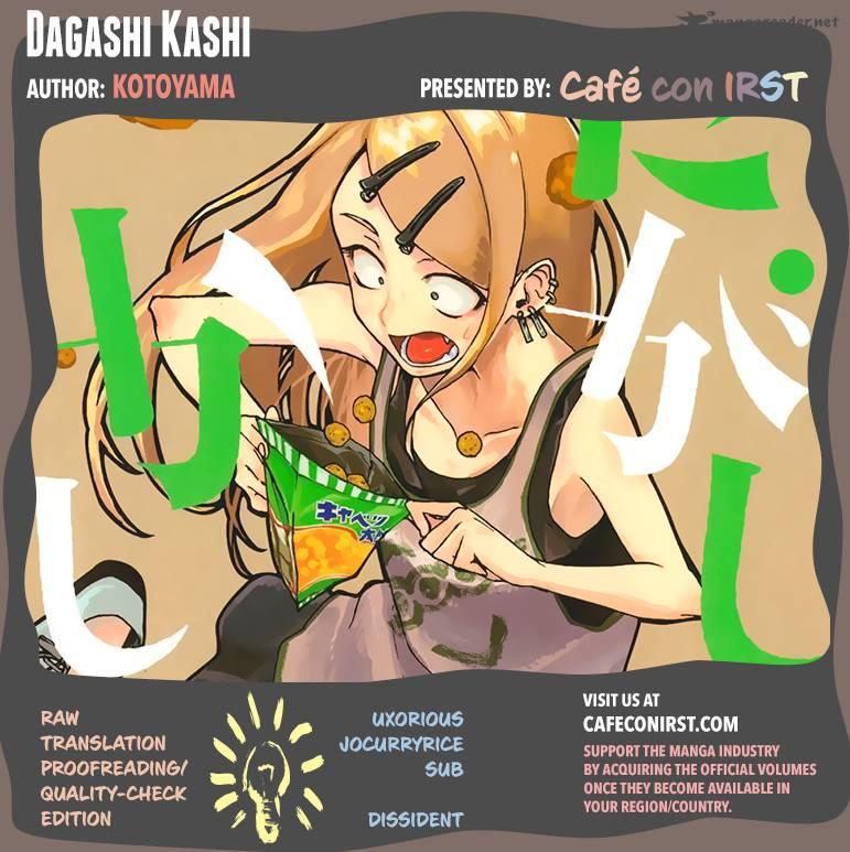 Dagashi Kashi Chapter 20 Page 1