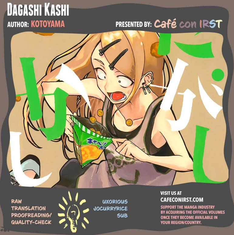 Dagashi Kashi Chapter 22 Page 1
