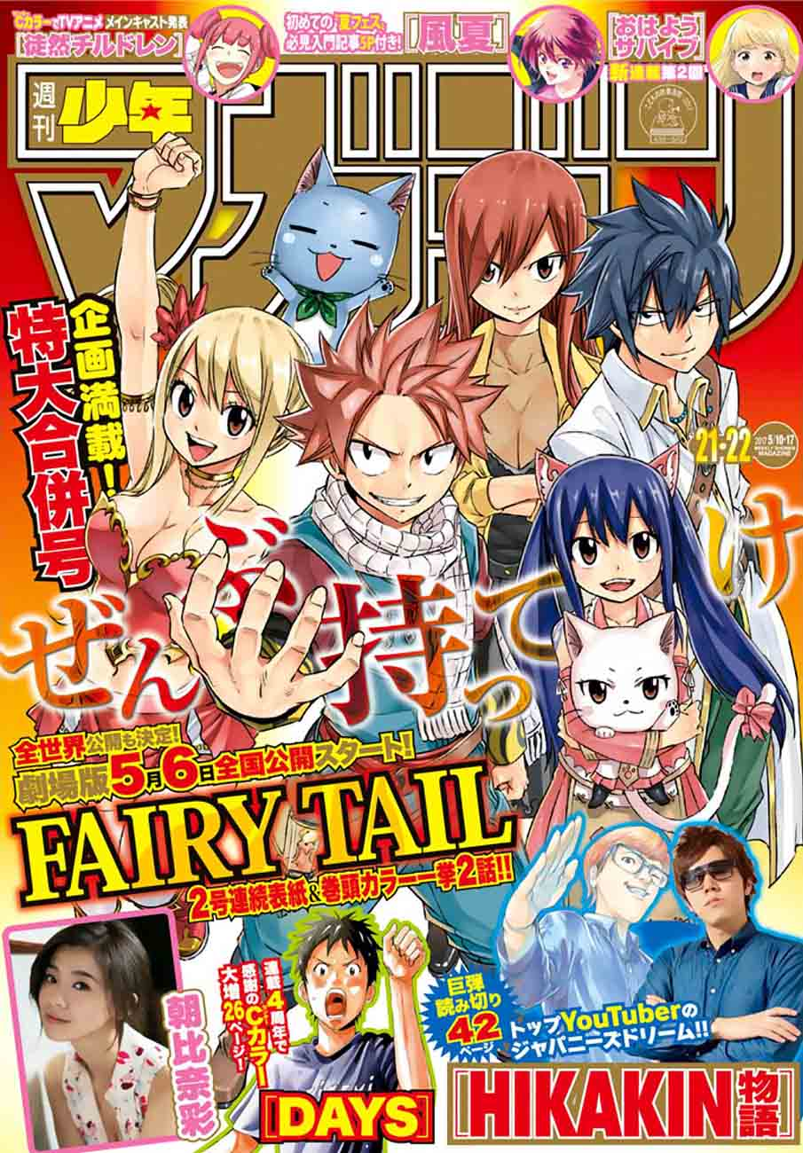 Fairy Tail Chapter 532 Page 1