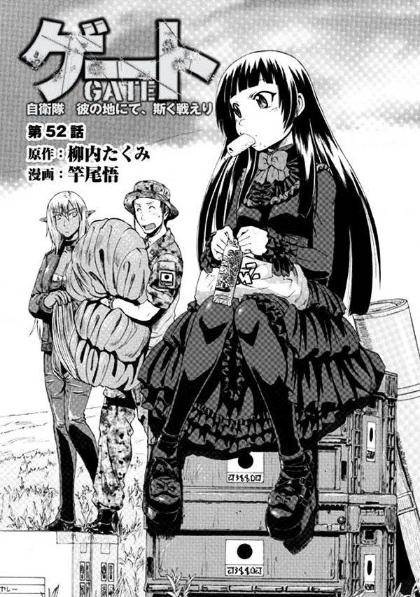 Gate Jietai Kare No Chi Nite Kaku Tatakeri Chapter 53 Page 1