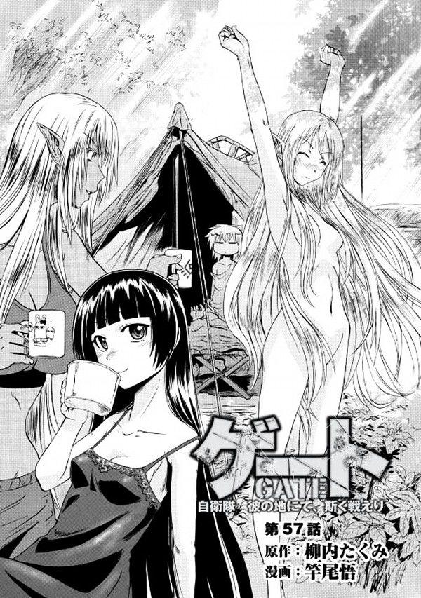 Gate Jietai Kare No Chi Nite Kaku Tatakeri Chapter 57 Page 1