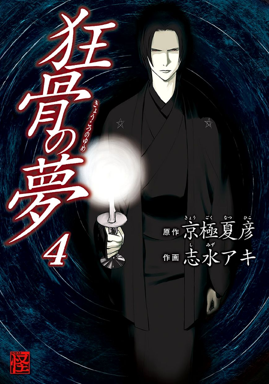 Kyoukotsu No Yume Chapter 7 Page 1