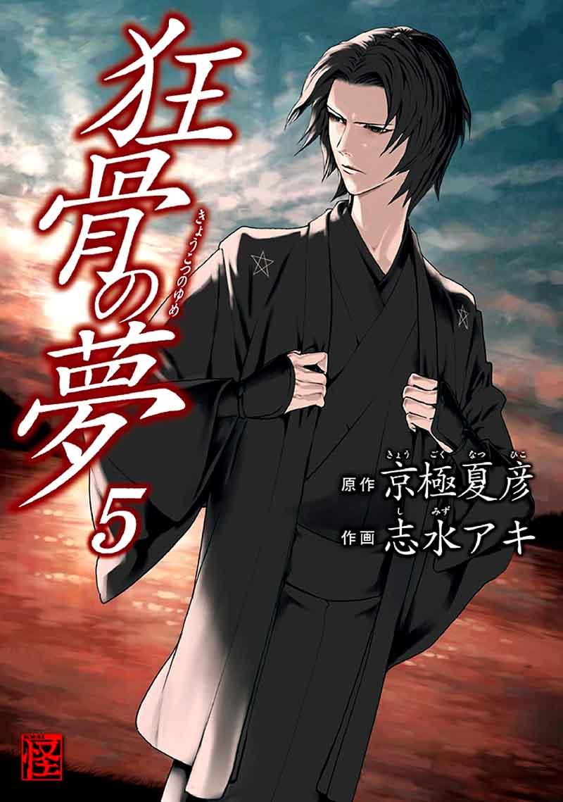 Kyoukotsu No Yume Chapter 9 Page 1