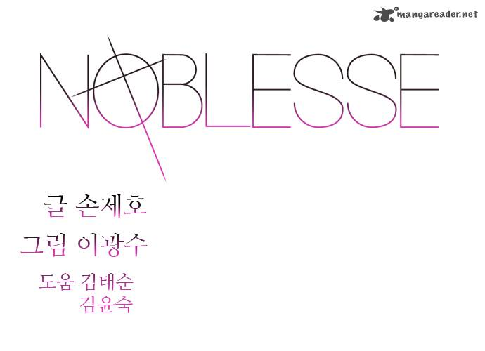 Noblesse Chapter 270 Page 1