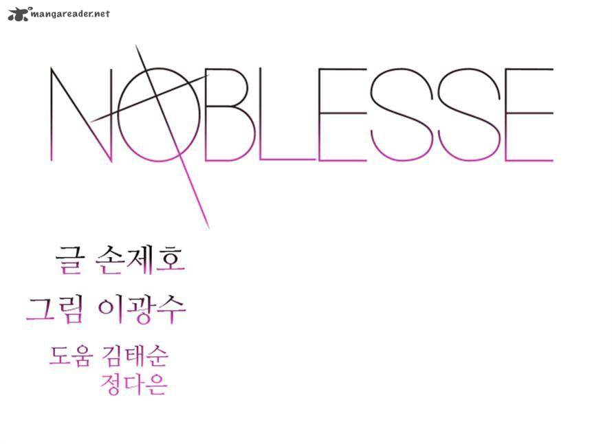 Noblesse Chapter 274 Page 1