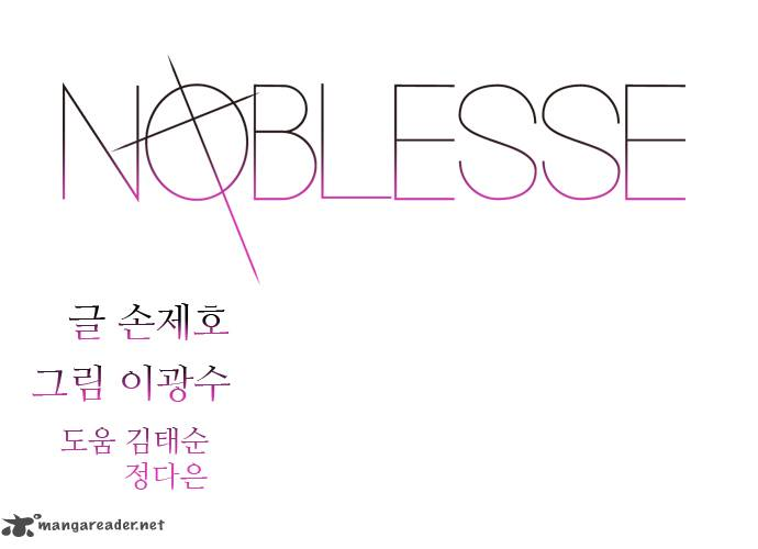 Noblesse Chapter 312 Page 1