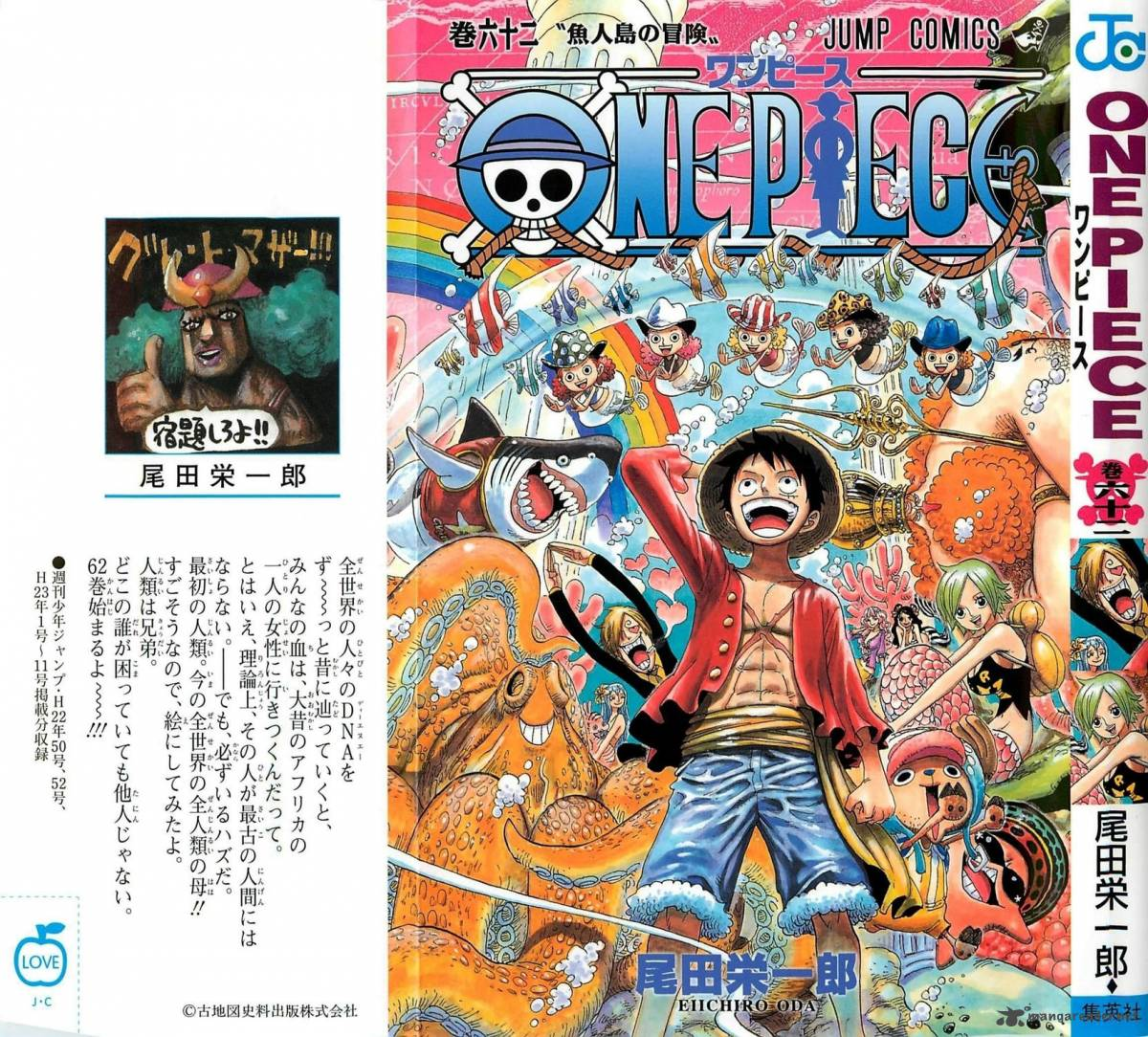 One Piece Chapter 604 Page 1