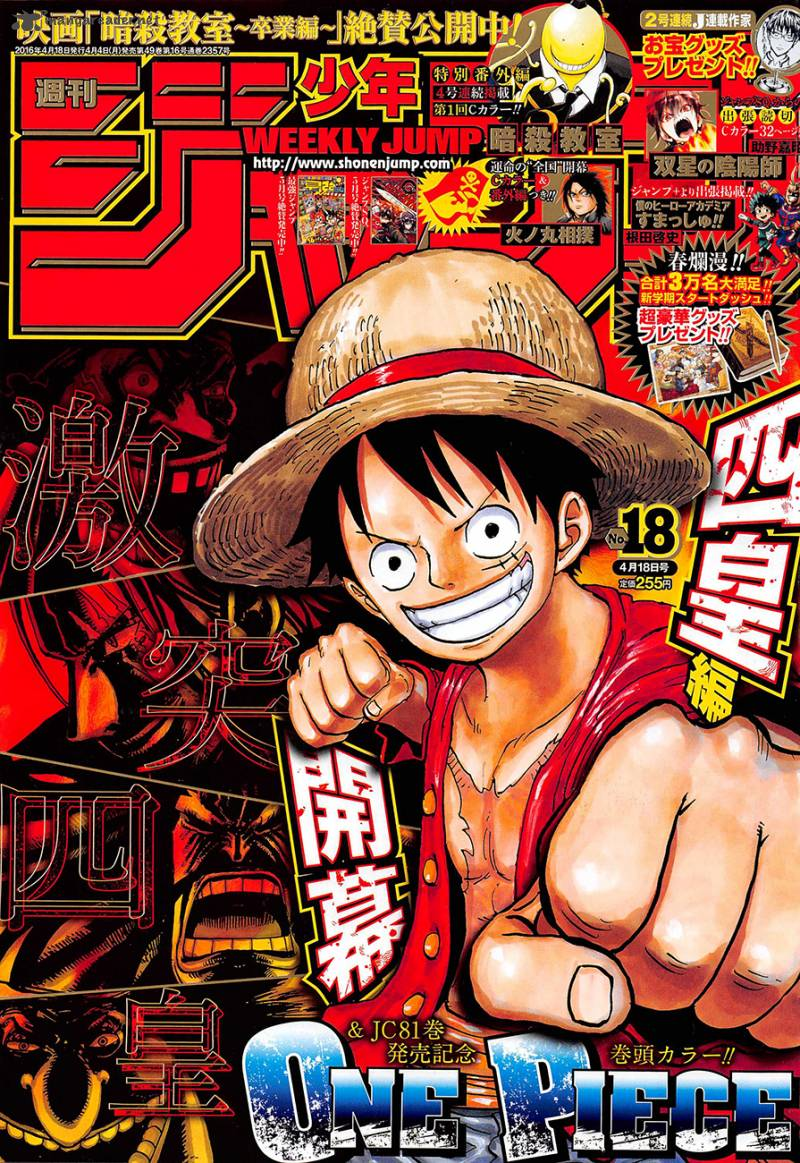 One Piece Chapter 821 Page 1