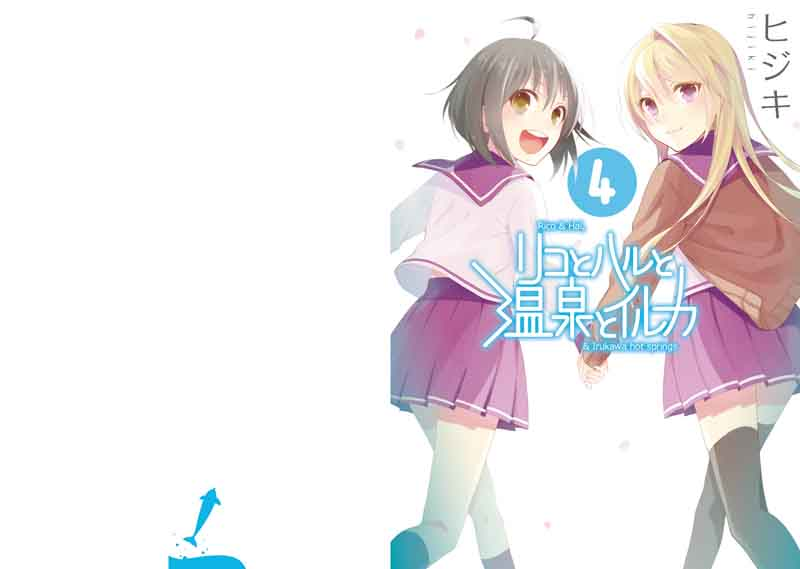 Riko To Haru To Onsen To Iruka Chapter 21 Page 1