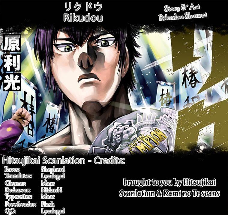 Rikudo Chapter 60 Page 1
