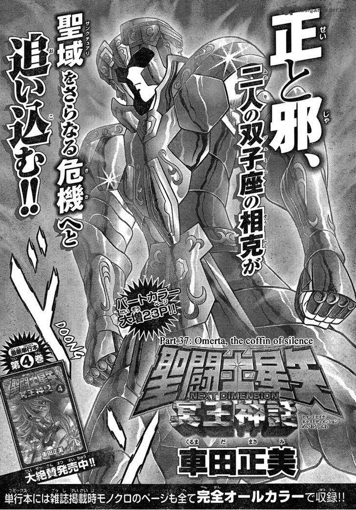 Saint Seiya Next Dimension Chapter 37 Page 1