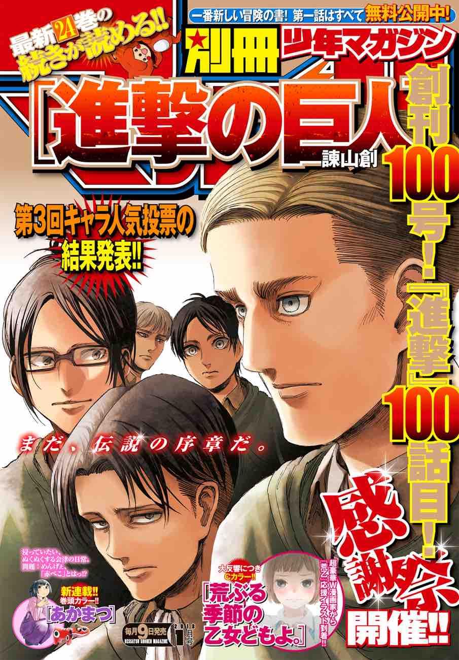 Shingeki No Kyojin Chapter 100 Page 1
