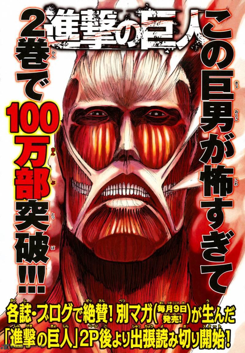 Shingeki No Kyojin Chapter 16 Page 1