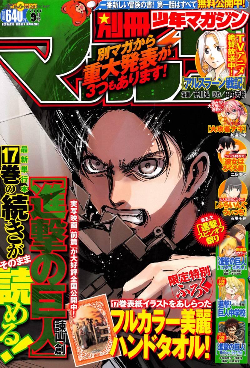 Shingeki No Kyojin Chapter 72 Page 1