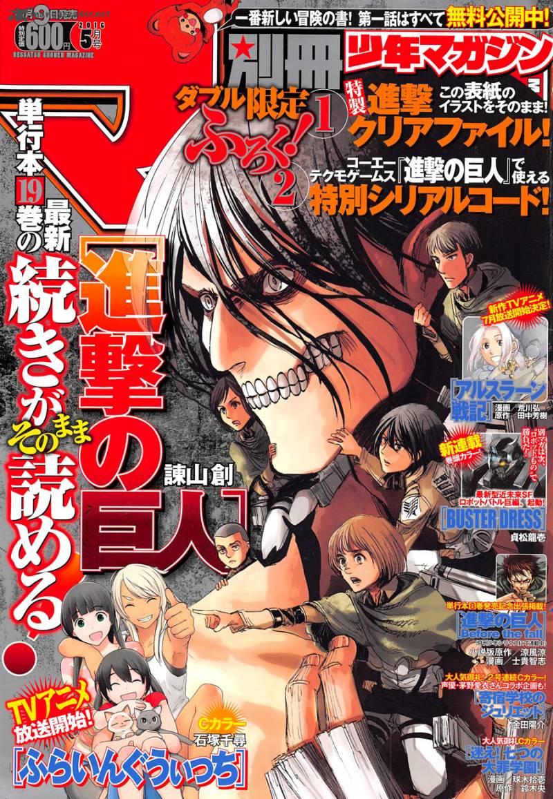 Shingeki No Kyojin Chapter 80 Page 1
