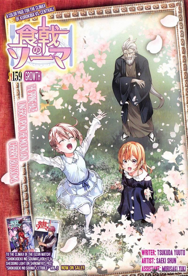 Shokugeki No Soma Chapter 159 Page 1