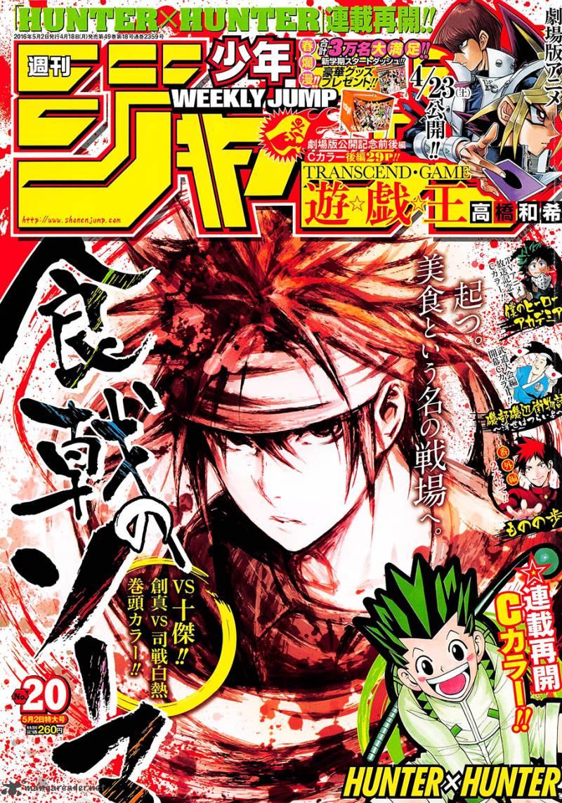 Shokugeki No Soma Chapter 163 Page 1
