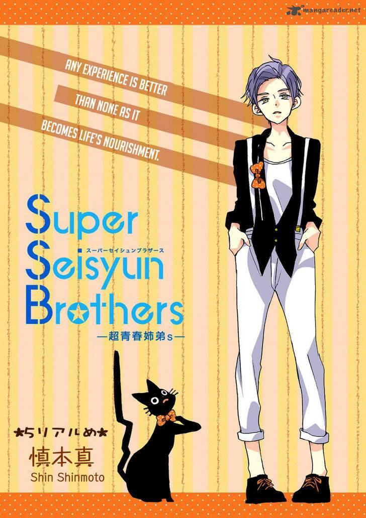 Ssb Chou Seisyun Kyoudai Chapter 5 Page 1
