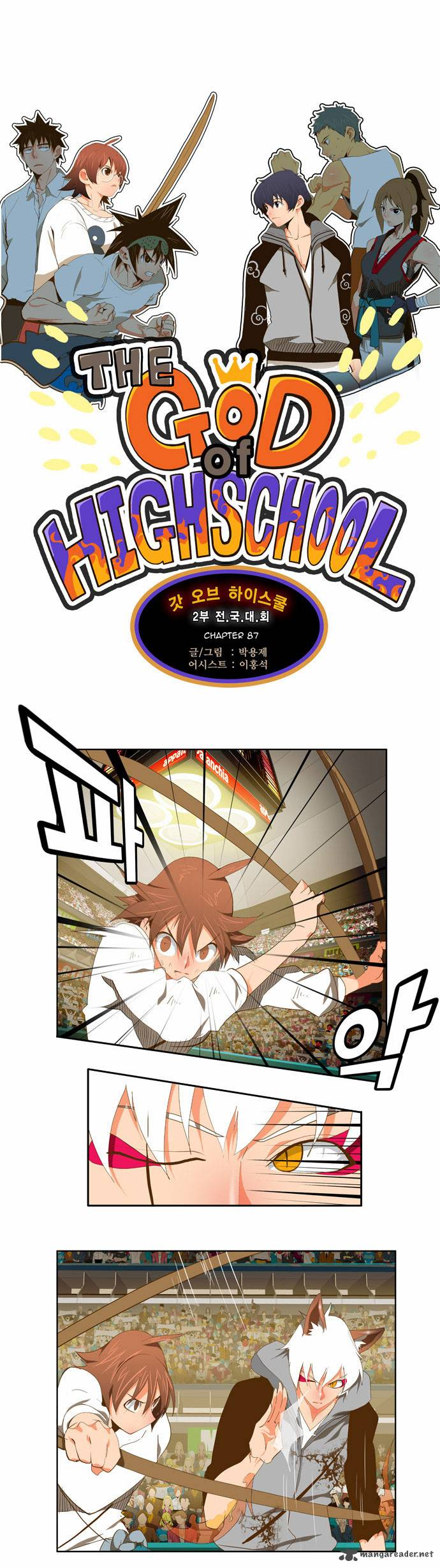 The God Of High School Chapter 87 Page 1